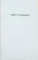 AMTF Anrufungen; AMTF; Ascended Master Teaching Foundation; 1997